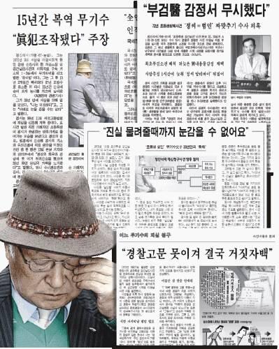 정 목사 사건을 다룬 동아일보 기사들