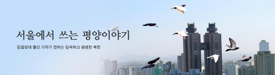 서울의 평양사람, 주성하 기자