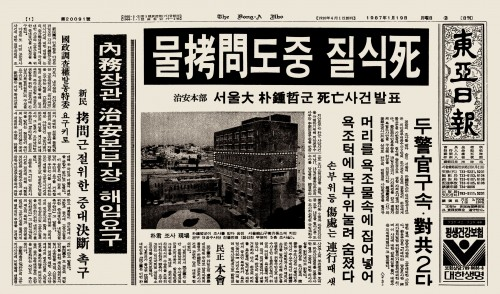 6월 항쟁의 도화선이 됐던 1987년 1월 19일 보도