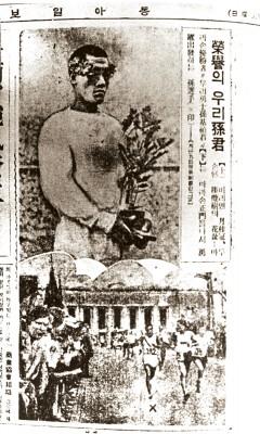 손기정 선수 가슴의 일장기를 지운 1936년 8월 25일자 보도