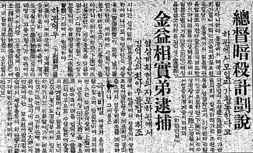 동아일보 1923년 1월 18일자 3면